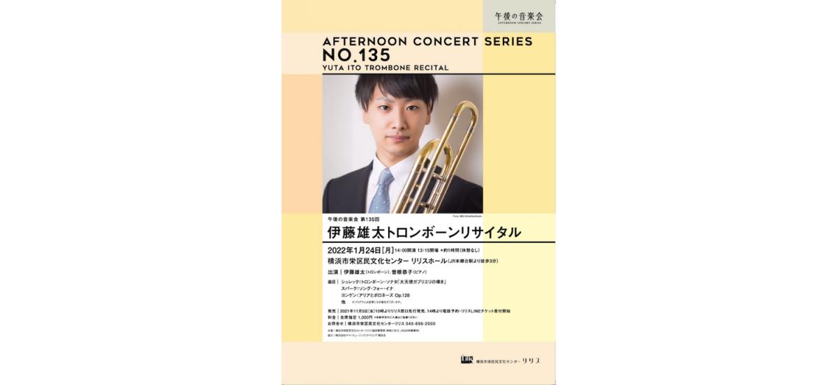 第18回 東京音楽コンクール金管部門 第1位受賞 トロンボーン界の若きホープが贈る期待のソロリサイタル