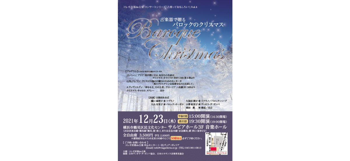 「古楽団あおば」らしい楽しいバロックのクリスマス・・・どうぞお楽しみに !