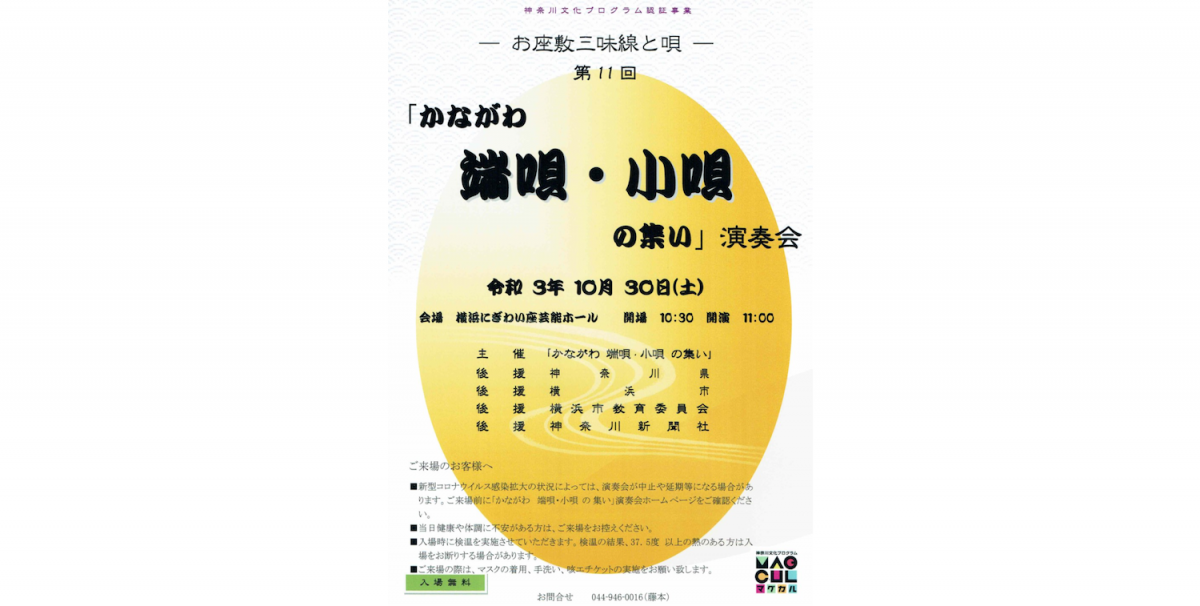 神奈川県内で活動されている団体の「端唄」及び「小唄」の演奏会。