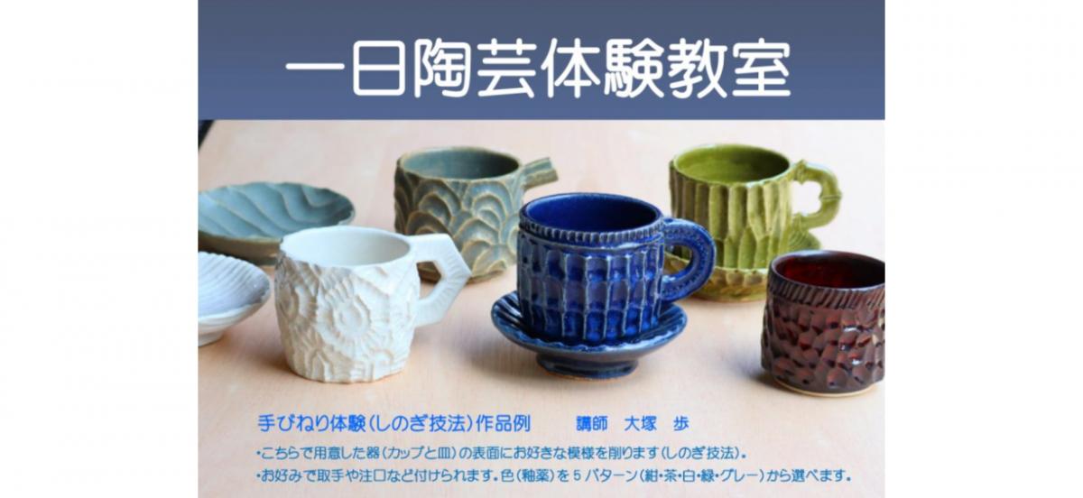 1日陶芸体験教室ー自分だけの作品を作ろう。
