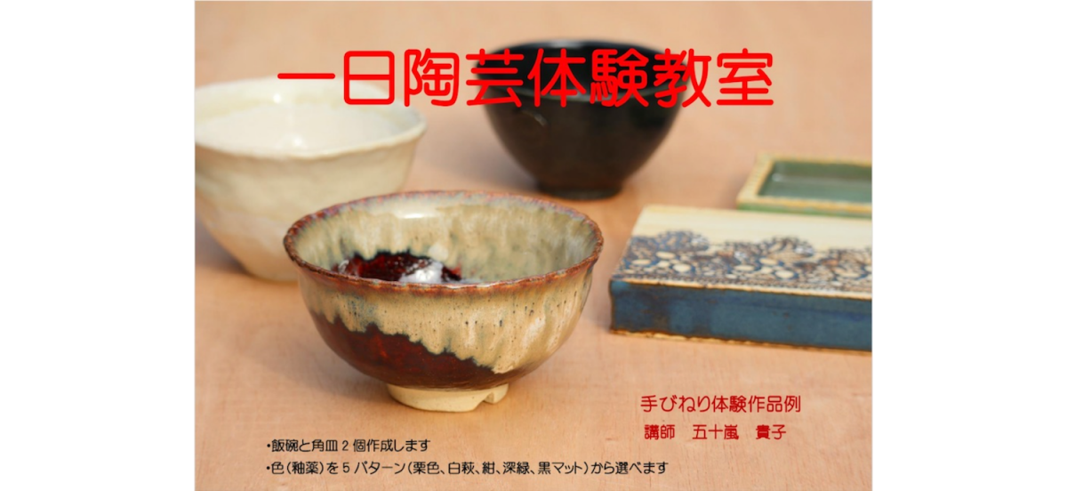 一日陶芸体験ー手びねりで自分だけの作品を2個作成。