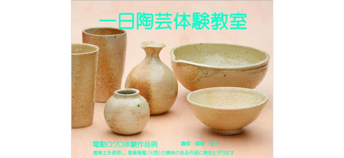 信楽土を使用し、信楽焼風(火色)の焼味のある作品に焼き上がります。