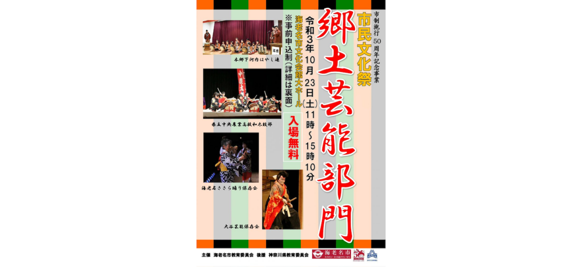 歌舞伎、おはやし、ささら踊りや和太鼓など日ごろ磨いてきた技の成果を披露します。是非ご来場ください!