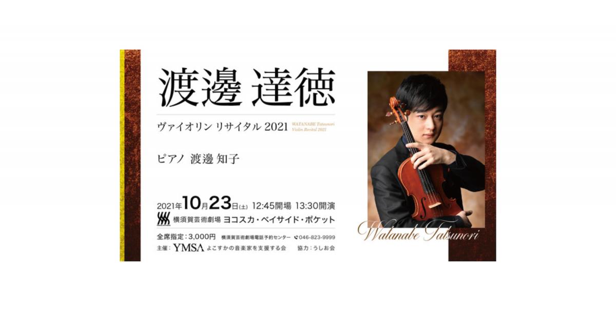 大好評のYMSAリサイタルシリーズ、横須賀出身・渡邊達徳さんの4回目のリサイタルです。