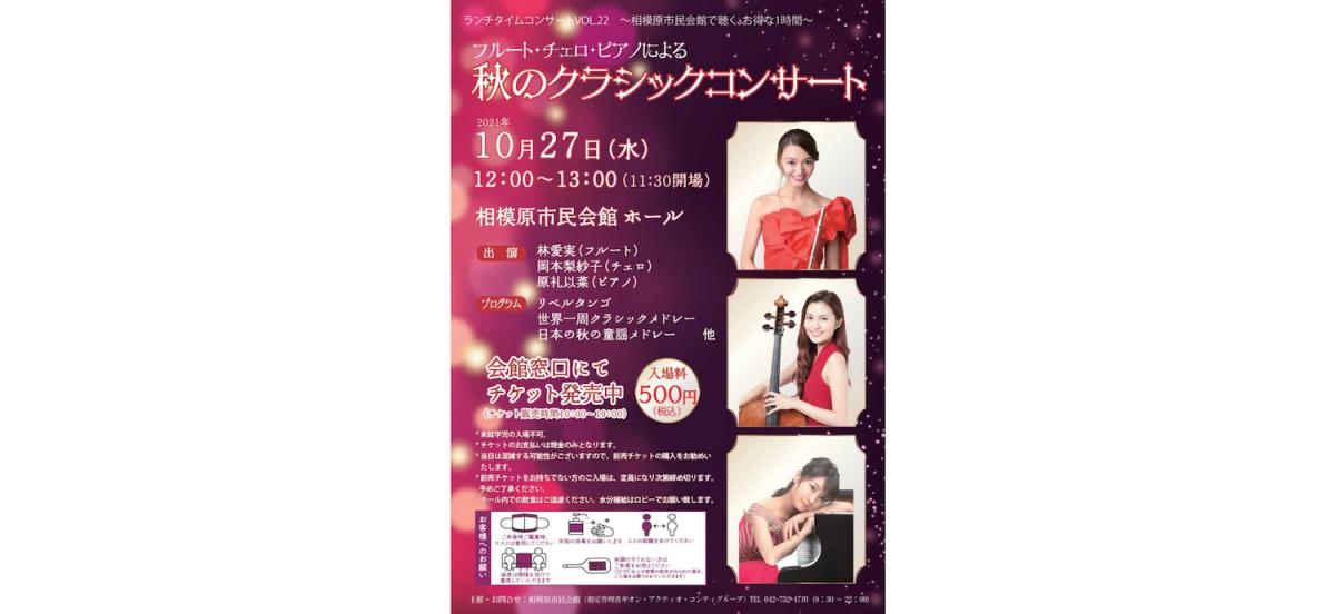 チケット代はなんとワンコインの500円!出入り自由でお気軽にお楽しみいただけます。