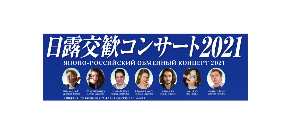 チャイコフスキー記念国立モスクワ音楽院出身者など、一流の音楽家をロシアから招き、クラシックコンサートを開催します。