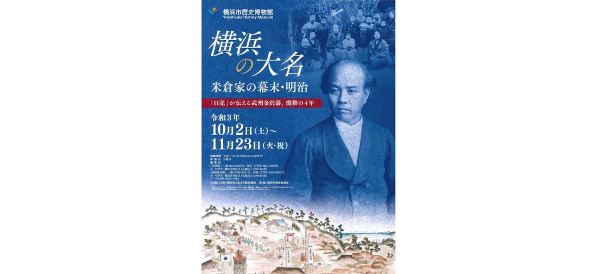 廃藩置県から150年となる今年、米倉家と武州金沢藩が、移り変わる時代をどのように歩んだのか、知られざる地域の歴史を知っていただく機会となれば幸いです。