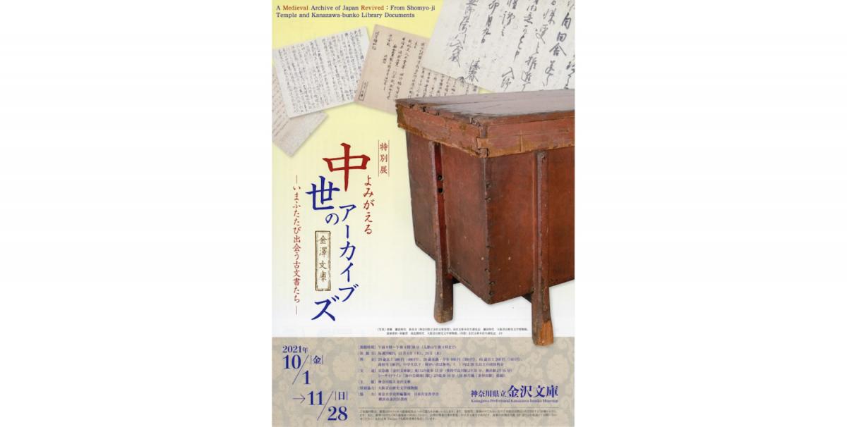 大阪青山歴史文学博物館より金沢文庫ゆかりの文化財をお借りし豊穣な世界を復元します。