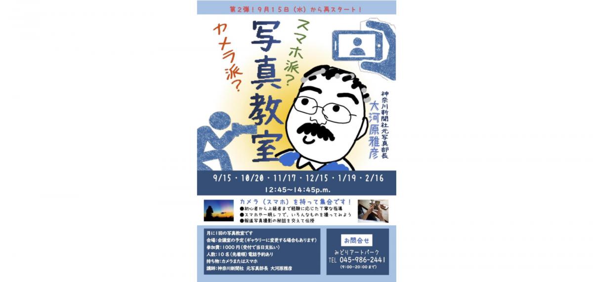 神奈川新聞社 元写真部長が当時のエピソードを交えカメラテクニックを伝授