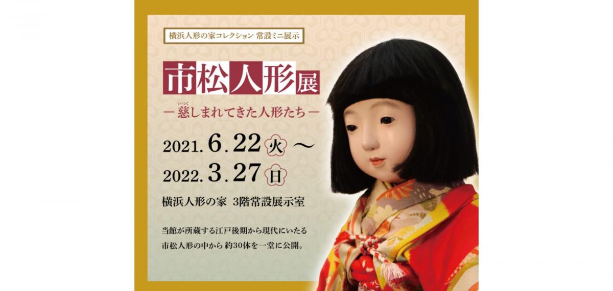 江戸後期から現代にいたる市松人形のなかから約30体を一堂に公開