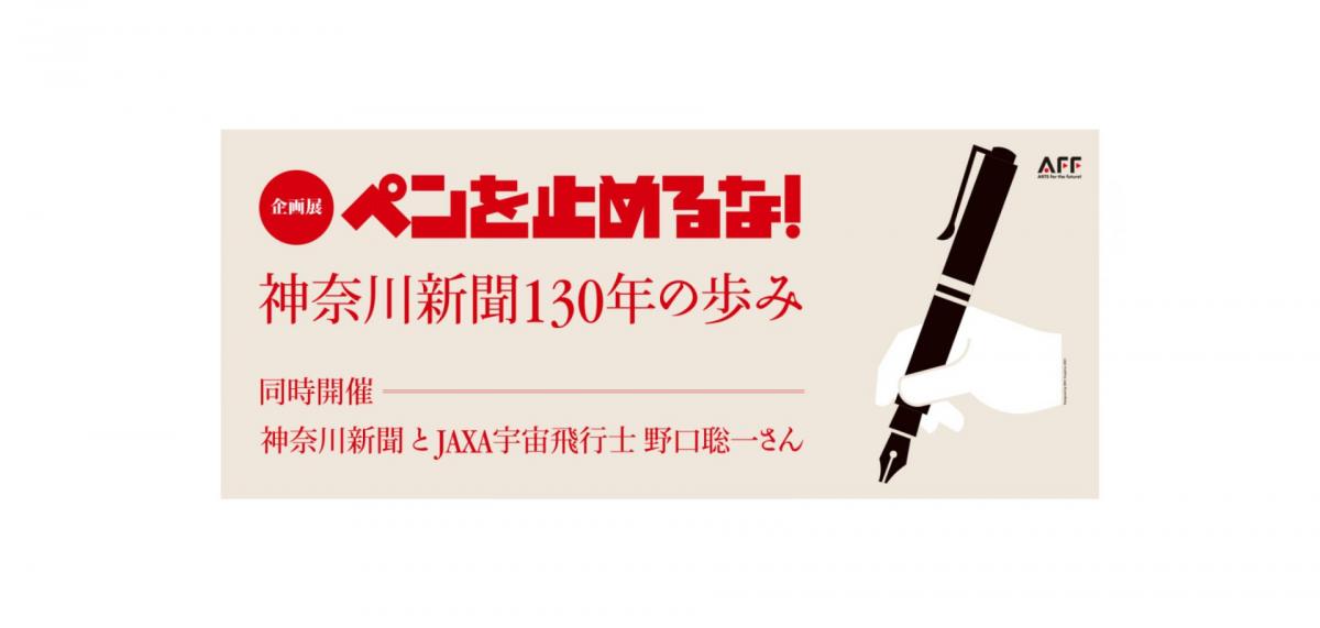 企画展「ペンを止めるな!神奈川新聞130年の歩み」開催