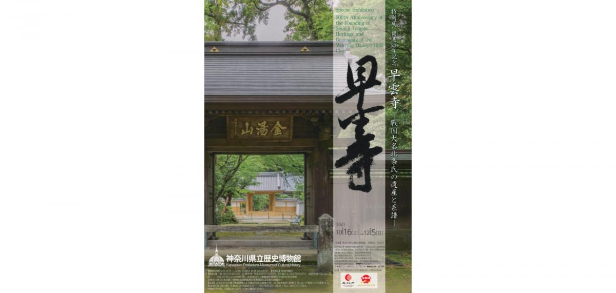 早雲寺の寺宝形成とその継承に携わった品々を一挙に展示